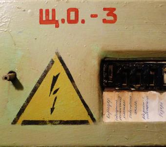 UA-electr.jpg