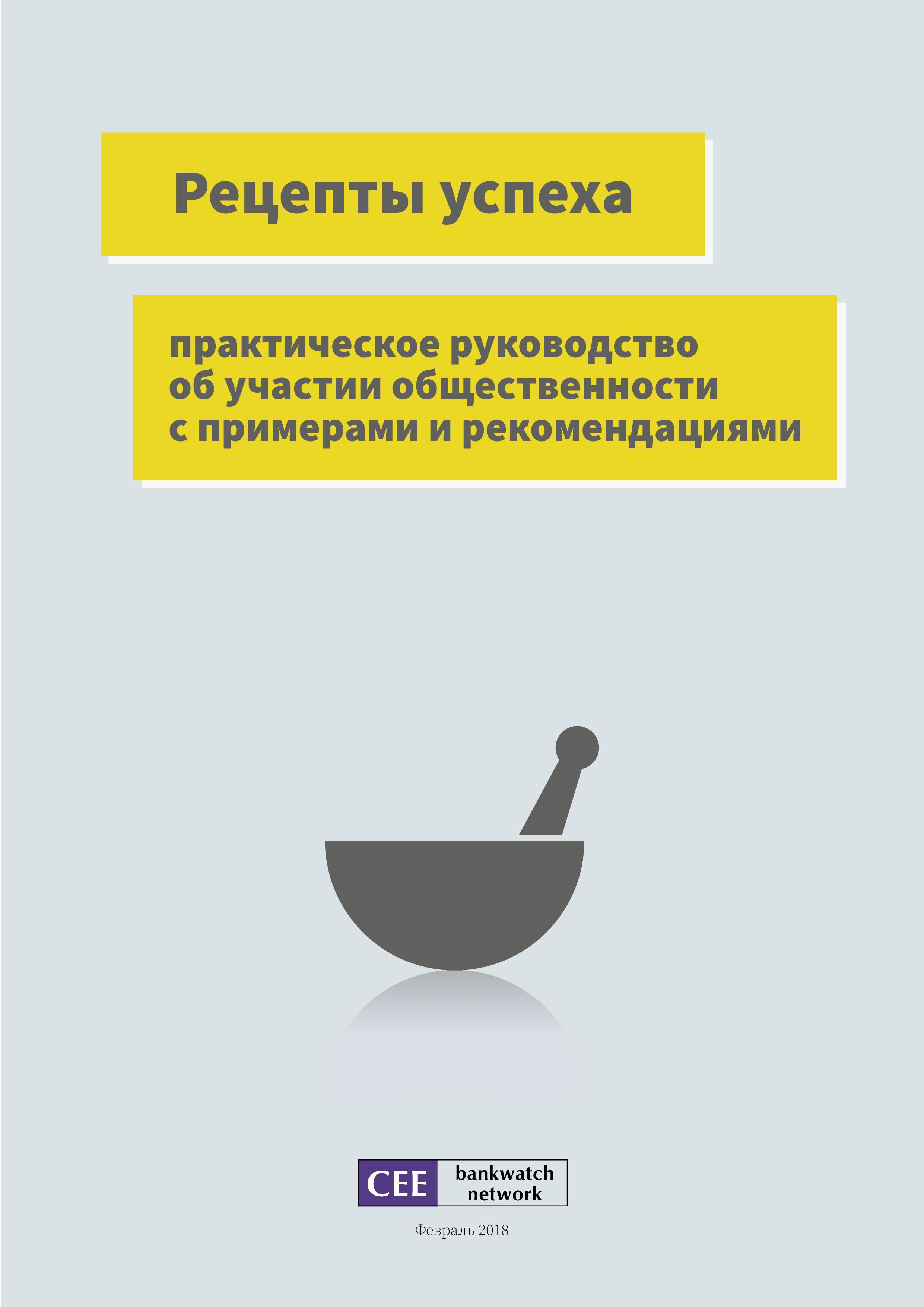 рецепты успеха по участию общественности